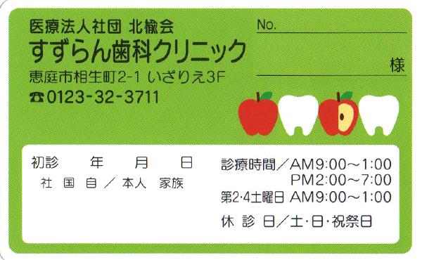 恵庭すずらん歯科クリニックの診察カード(成人用)