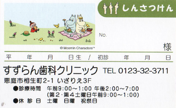 恵庭すずらん歯科クリニックの診察カード(男の子用)