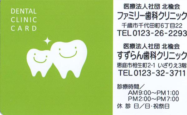 恵庭すずらん歯科クリニックの診察カード(矯正用)