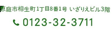 恵庭 すずらん歯科クリニック 電話番号