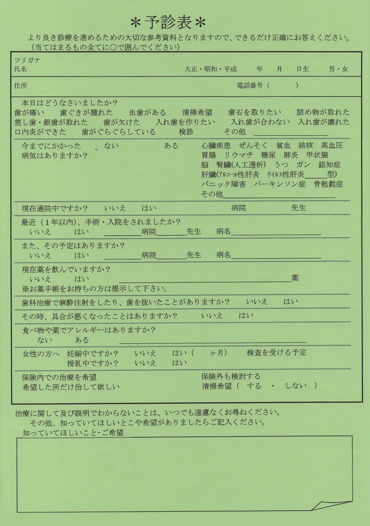 恵庭すずらん歯科クリニックの問診票(成人用)