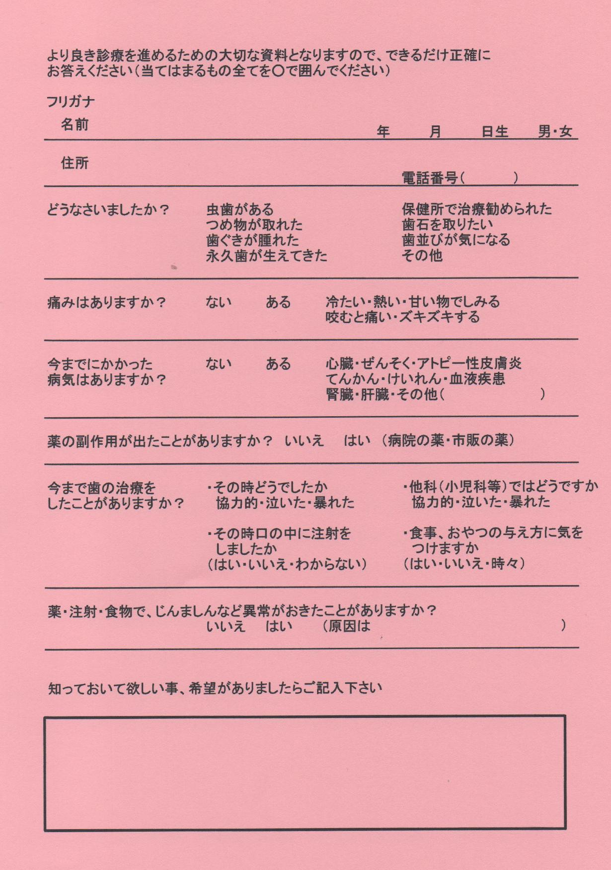恵庭すずらん歯科クリニックの問診票(小児用)